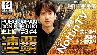【PUBG】カズさんとDUO 明日PUBG JAPAN SERIES αリーグ -DAY5-MC・実況で出ます 下のYahoo!ニュースRTヨロです