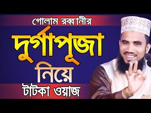 দুর্গাপূজা নিয়ে টাটকা ওয়াজ Golam Rabbani Waz Bangla Waz 2018 Durga Puja 2018 Islamic Waz Bogra