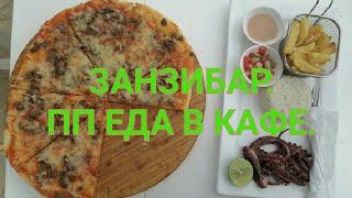 Занзибар 2021 ПП еда в кафе на пляже Где поесть на Занзибаре Цены и вкус Канал Тутси