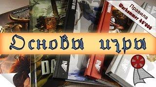 Правила Wh40k: Основы игры (7я редакция)