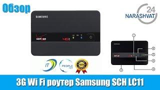 Обзор 3G Wi Fi роутер Samsung SCH LC11