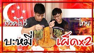 นักกินไทย -vs- นักกินสิงคโปร์   |   แข่งกินเร็ว บะหมี่เกาหลี เผ็ดx2 (5 ซอง)
