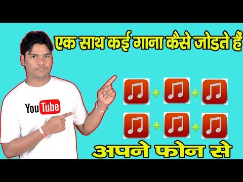 how to cut and merge song || Mp3 Merger And Joiner || hindi jankari book