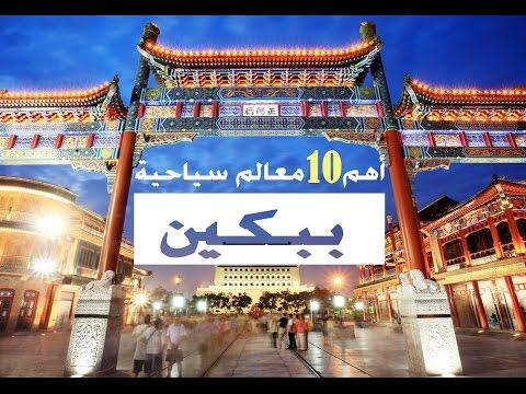 أهم 10 معالم سياحية في بكين | top 10 touristic attractions in beijing