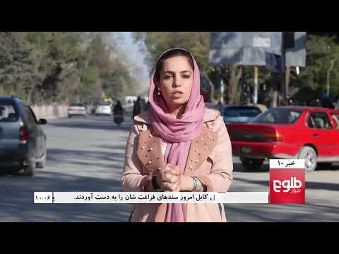 TOLOnews 10pm News 12 April 2018 / طلوع نیوز، خبر ساعت ده، ۲۳ حمل ۱۳۹۷