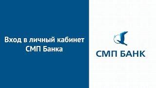 Вход в личный кабинет СМП Банка (smpbank.ru) онлайн на официальном сайте компании