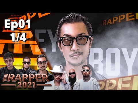 The Rapper 2021   EP.1   Audition   6 ก.ย. 64 [1/4]