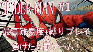 [LIVE] 【#1】最高難易度+縛りプレイ スパイダーマン!【34】