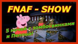 Фнаф - 5 ночей с зомбосвинками и Пеппой!(5 ночей с фредди!Прикол по игре фнаф 4!Фнаф анимация!)