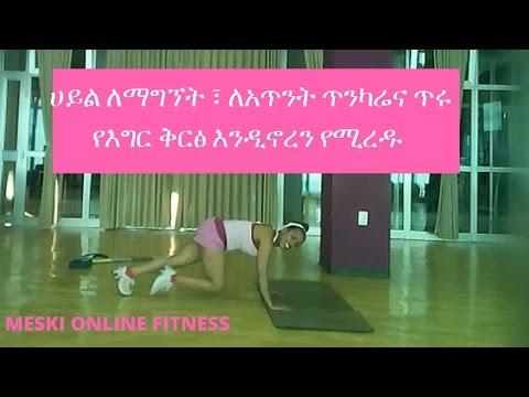 ETHIOPIA - 5 Energy Boost and Toning Legs Exercises with Meski
