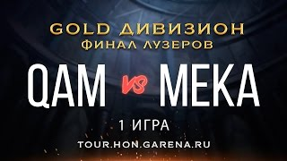 QaM vs Meka #1 | Final LB GOLD дивизиона, HoN Tour 3 [Cycle 5]