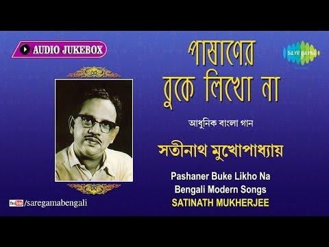 Satinath Mukherjee Modern Song | Aj Tumi Nei Bole | Bengali Songs Audio Jukebox