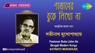 Satinath Mukherjee Modern Song | Aj Tumi Nei Bole | Bengali Songs Audio Jukebox