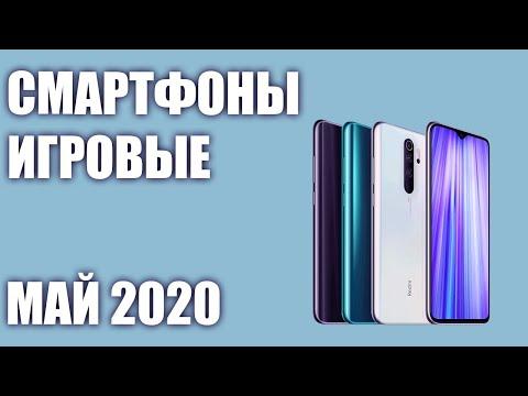 ТОП—7. Лучшие игровые смартфоны для игр. Май 2020 года. Рейтинг!