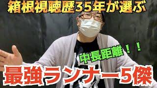 【最強ランナー】箱根視聴歴35年が選ぶ中長距離の歴代最強ランナー5傑!