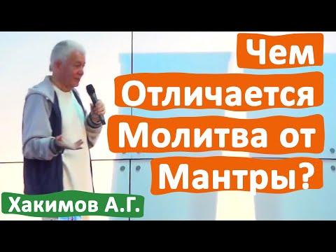 ЧЕМ ОТЛИЧАЕТСЯ МОЛИТВА ОТ МАНТРЫ? • АЛЕКСАНДР ХАКИМОВ