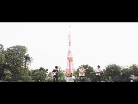 ヒヨリノアメ - 東京 ~記憶の片隅にVer.~ (Official Music Video)