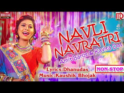 Navli Navratri 2017 | New Gujarati Nonstop Garba | Kavita Das New Song
