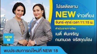 🔴 [Live] นิวข่าวเที่ยง | 24 ก.พ. 63 | NEW18