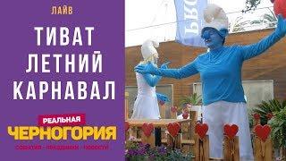 Международный летний карнавал в Тивате | РЕАЛЬНАЯ ЧЕРНОГОРИЯ