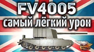 FV4005 Stage II - Самая дамажная ПТ-САУ в игре
