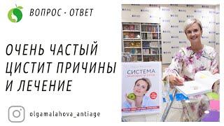 Очень частыи цистит причины и лечение Вопрос ответ Ольга Малахова