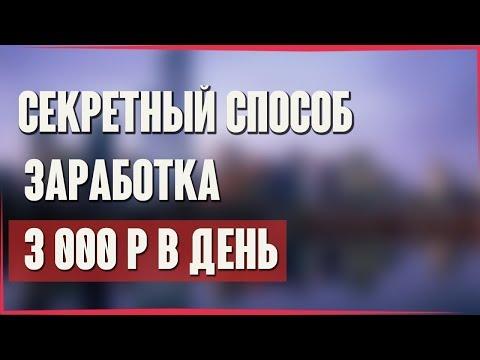Зарабатывайте от 3000 рублей в день!