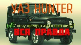 УАЗ HUNTER. ВСЯ ПРАВДА / ТЕСТ - ДРАЙВ