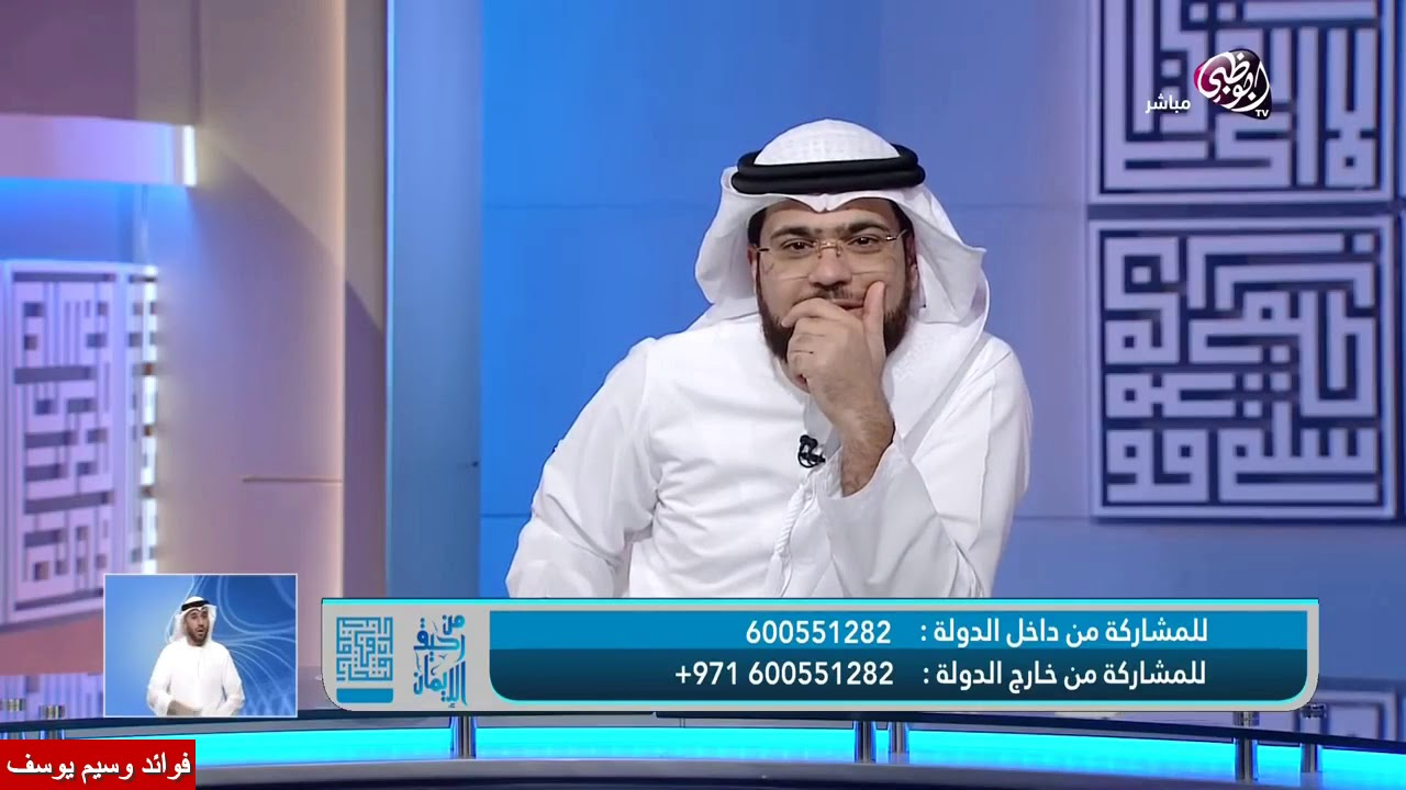 اسئلة الملحدين التي حيرت المتصل .. | الشيخ د. وسيم يوسف