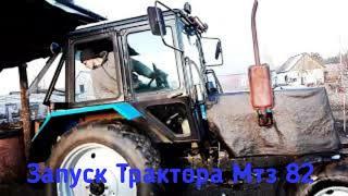 Тяжелый запуск трактора Мтз 82.1 после долгого простоя