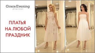 Вечерние платья средней длины | Платья миди новинки