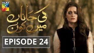 Ki Jaana Mein Kaun Episode #24 HUM TV Drama 26 September 2018