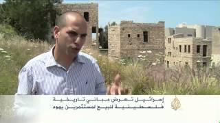 إسرائيل تعرض مباني تاريخية فلسطينية للبيع لمستثمرين يهود