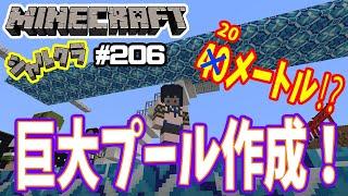【Minecraft】【雑談】マイホーム作成!巨大プール作ります!! シャルクラ#206【島村シャルロット / ハニスト】