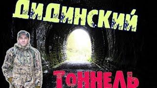 видео Дидинский тоннель
