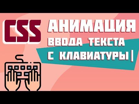 Анимация набора текста на чистом CSS