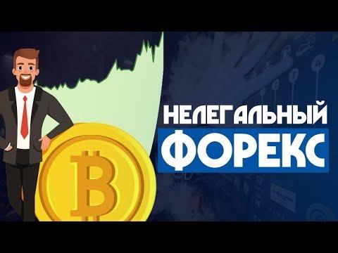 Сколько в России нелегальных форекс брокеров?