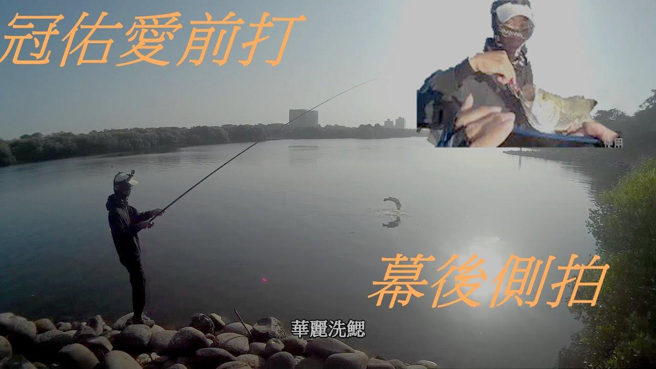 冠佑愛前打之8斤巨鱸(側錄畫面)