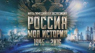 Полная версия мультимедийной выставки «РОССИЯ — МОЯ ИСТОРИЯ. 1945–2016 гг.»  Москва, Манеж, 2016