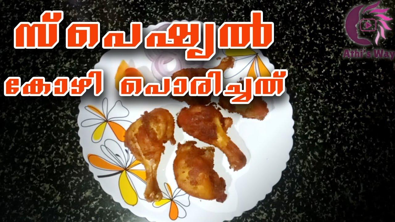 സ്പെഷ്യൽ കോഴി പൊരിച്ചത് | Special Chicken Fry |