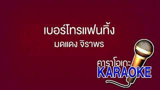 เบอร์โทรแฟนทิ้ง - มดแดง จิราพร [KARAOKE Version] เสียงมาสเตอร์