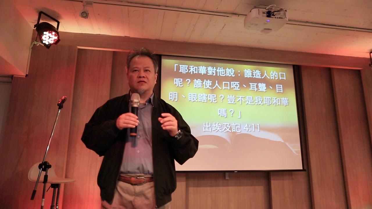 20191208盲人律師 李秉宏律師 生命見證於法國號教會8 - YouTube