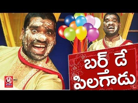 Bithiri Sathi Birthday Celebrations Satirical Conversation With