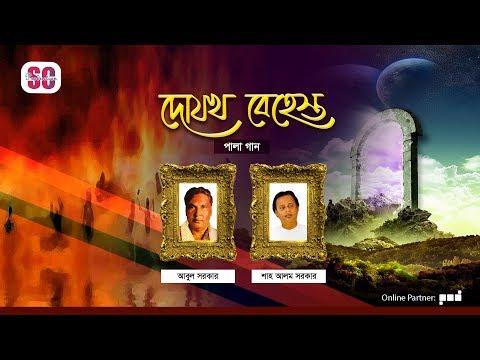 Abul Sarkar, Shah Alam Sarkar - Dojokh O Behesth | Bangla Pala Gaan | SCP