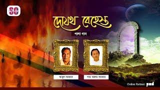 Abul Sarkar, Shah Alam Sarkar - Dojokh O Behesth | দোযখ ও বেহেস্ত | Bangla Pala Gaan | SCP
