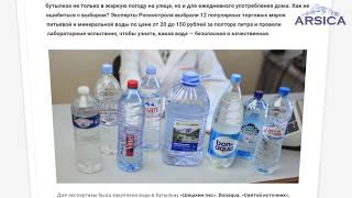 Свойства воды. Влияние воды на организм человека.