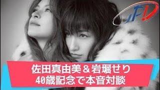 佐田真由美&岩堀せり、レジェンドW表紙 40歳記念で本音対談 -Jill Chan...