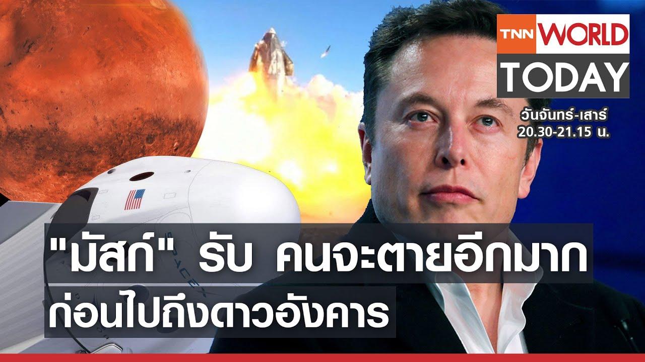 อีลอน มัสก์ ยอมรับ ต้องมีคนตายอีกมาก ก่อนไปถึงดาวอังคาร l TNN World Today