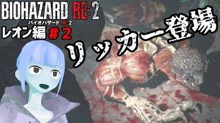 【レオン編#2】リッカー怖すぎる!!【バイオハザードRE:2】