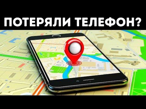 Как найти свой айфон